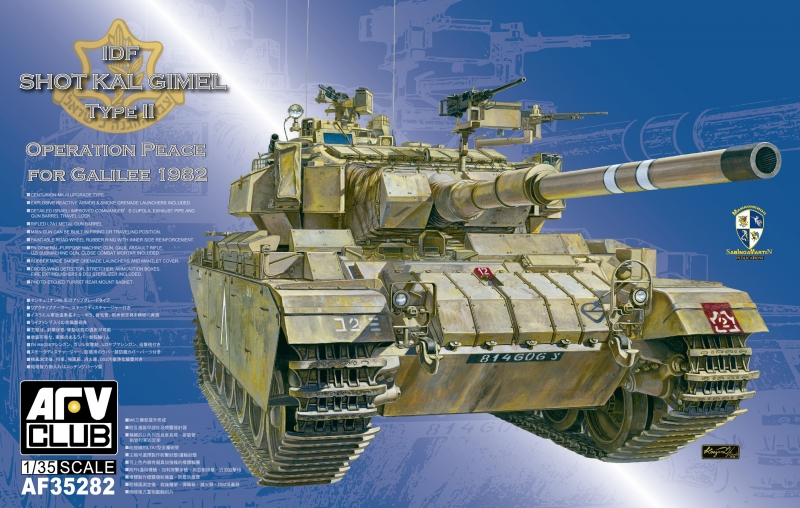 AFV Club 1:35 IDF Shot Kal Gimel Type II Tank box cover